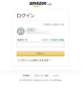 Amazonアソシエイトに登録するためにアマゾンにログインする