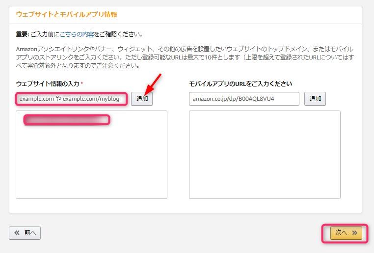 Amazonアソシエイト登録でドメインを追加する