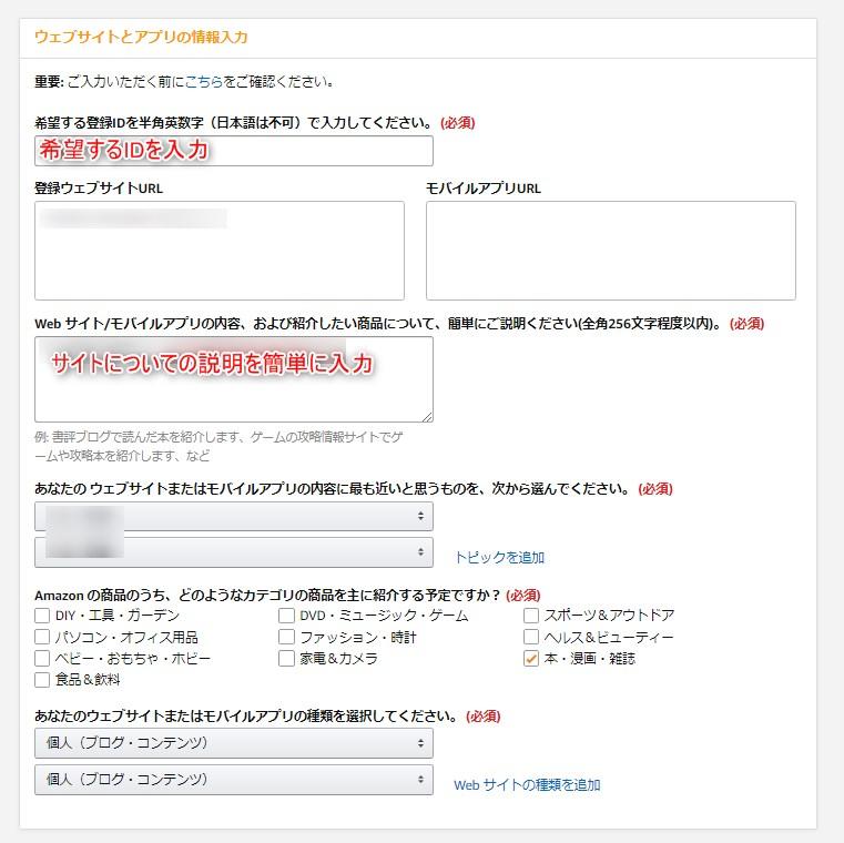 Amazonアソシエイト登録のためにサイト情報の入力