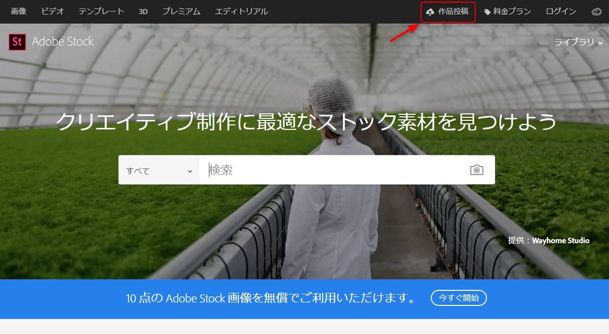 adobestockの登録方法