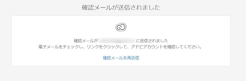 アドビストック登録時のメールアドレス確認