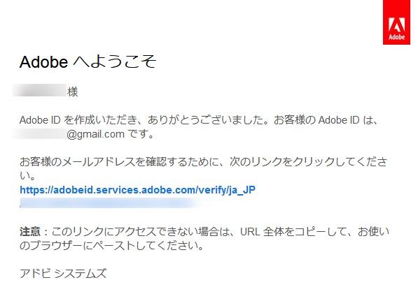 adobeID登録の電子メール確認