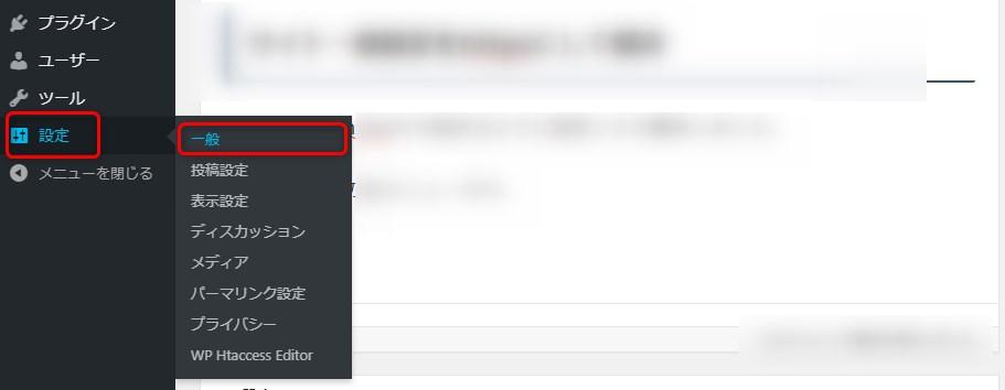 cocoonでスキンが反映されないのを解決したのはサイト一般設定から