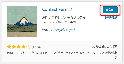 Contact Form 7のインストール後有効化する