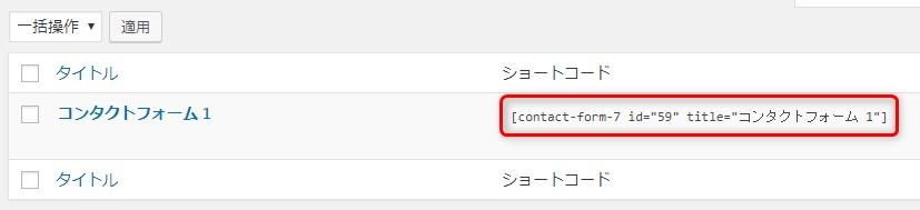 コンタクトフォームのショートコードをコピーする