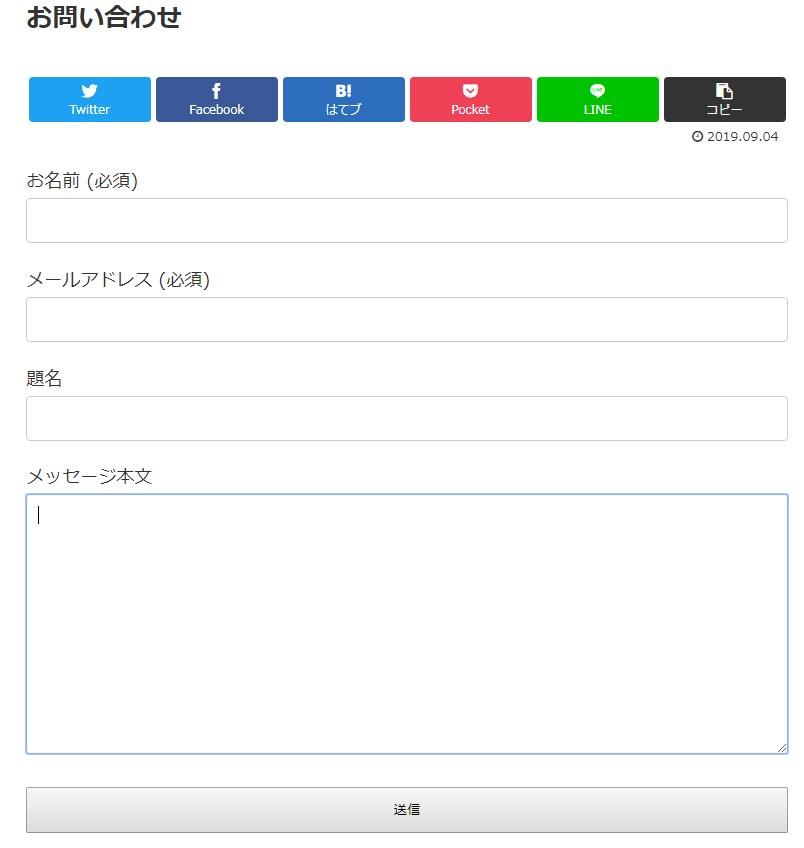 Contact Form 7で作ったコンタクトフォームの初期設定だとこの画面